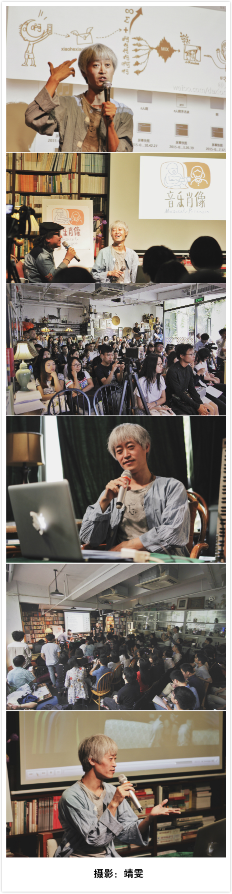 音乐肖像分享会——每个人都可以有一首自己的歌 Sharing Session of Musical Portrait — Everyone Can Have a Song of Their Own